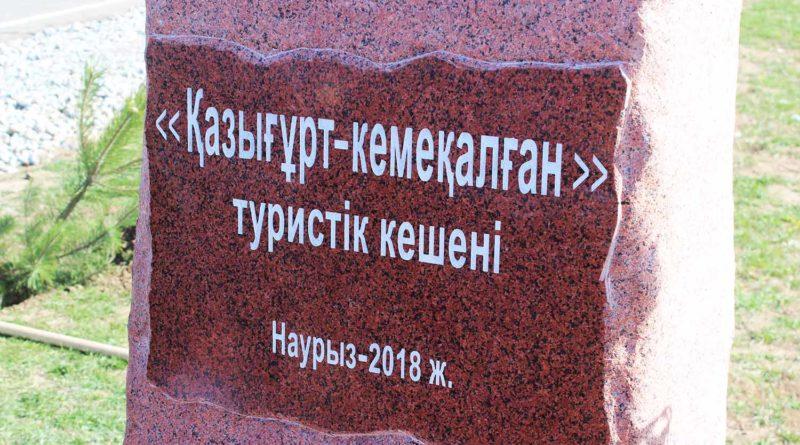 Ж.Түймебаев: Қазығұрт туристік орталыққа айналады