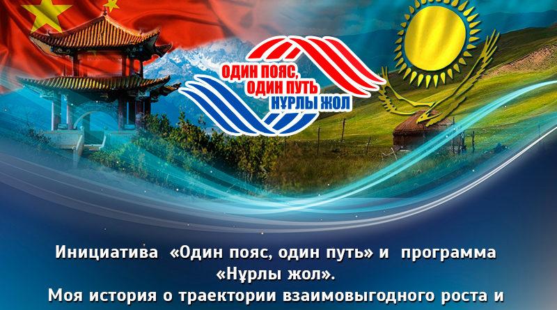 Объявлен конкурс на освещение сотрудничества между Казахстаном и Китаем